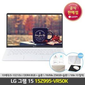 LG그램 15Z995-VR50K 최종가148만 인강용 인기 대학생