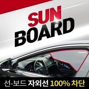 선보드/차량용 햇빛가리개/운전석/전차종 적용