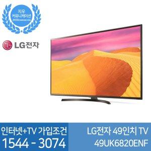 SK/LG/KT+IPTV가입 LG LED HD TV 49인치 49UK6820ENF