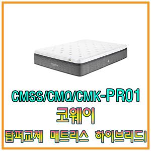 [판매]코웨이 매트리스 CMSS-PR01 CMQ-PR01 CMK-PR01