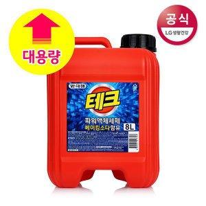 테크 파워 액체세제 베이킹소다함유 일반드럼겸용 8L