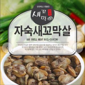 [수산쿠폰20%] 냉동 자숙새꼬막살 새꼬막살 1kg