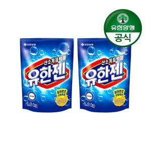 [유한양행]유한젠 분말 표백제 파우치 1.6kg 2개