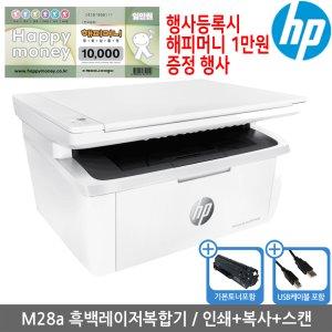 [11월_디지털5% 추가할인쿠폰] HP M28a 흑백레이저복합기/KH