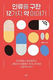 인류를 구한 12가지 약 이야기  - 마취제에서 항암제까지, 고통과 두려움에서 벗어나게 해준 치료약의 역사