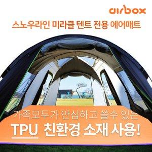 에어박스 TPU 스노우라인 미라클 텐트 에어매트 5cm