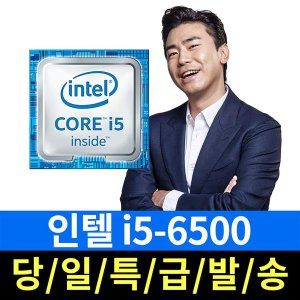 인텔 6세대 I5 6500 스카이레이크 1151소켓 CPU