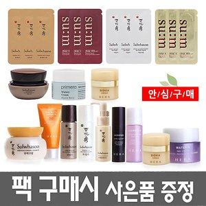 설화수샘플 / 헤라/오휘/프리메라/화장품 샘플증정