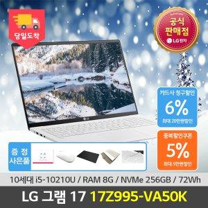 157만구매 LG 그램17 17Z995-VA50K 인강용 노트북