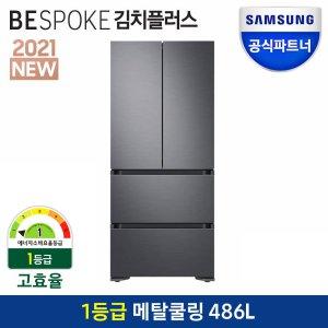 공식파트너 삼성 비스포크 김치냉장고 RQ48T94Y1S9