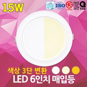 6인치 LED 매입등 3단변환 색상 변환 듀얼 3색 혼합