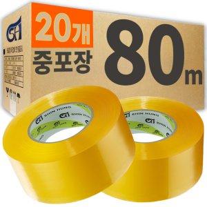신흥 중포장 박스테이프 포장테이프 투명 황색
