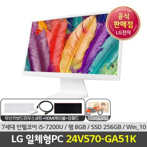 특가 98만 HDD1TB무상업 LG일체형PC 24V570-GA51K