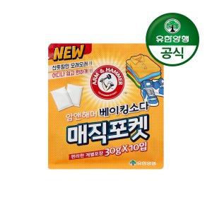 [암앤해머]매직포켓 서랍장 냄새탈취제(30g 10입)