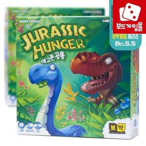 (무료배송) 배고픈 공룡(쥬라기헝거) 보약게임