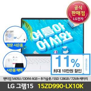 89만원대+사은품+재고보유)LG그램15 15ZD990-LX10K