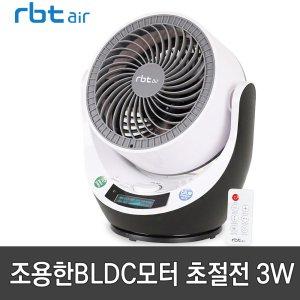 로보틱케어  BLDC모터 에어 써큘레이터 R8-TBL 3W