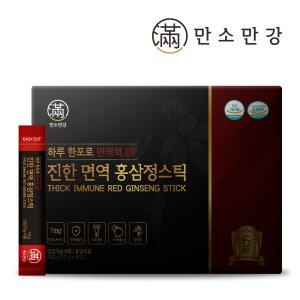 만소만강 진한 면역 홍삼정스틱 1세트