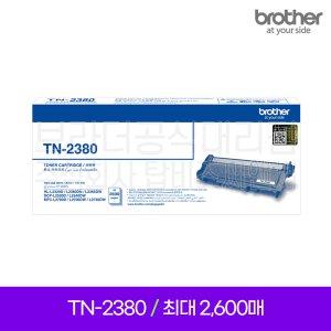 [에누리중복5%진행중] TN-2380 브라더 정품토너 / 미개봉