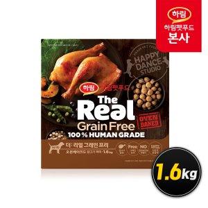 [더리얼] 그레인프리 오븐베이크드 닭고기 퍼피 1.6kg