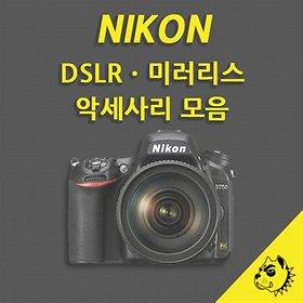 니콘 DSLR 미러리스 카메라 악세사리모음전