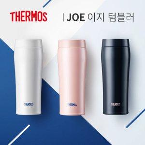 [써모스] 휴대용 이지 텀블러 JOE-360K JOE-480K