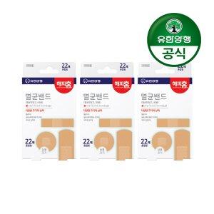[유한양행]해피홈 멸균밴드(혼합형) 22매입 3개