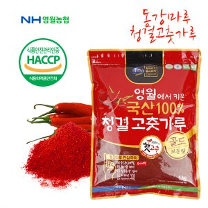 [농할쿠폰20%] 영월농협동강마루 청결고춧가루 1kg(보통맛)
