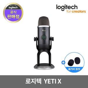로지텍코리아 정품 블루 BLUE YETI X 예티 X 마이크