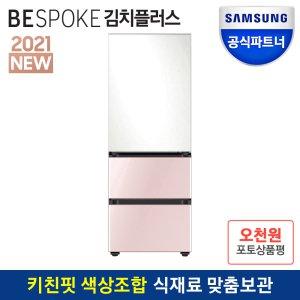 삼성 비스포크 김치플러스 RQ33T7412AP 색상선택
