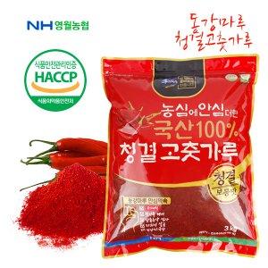 [농할쿠폰20%] 영월농협동강마루 청결고춧가루 3kg