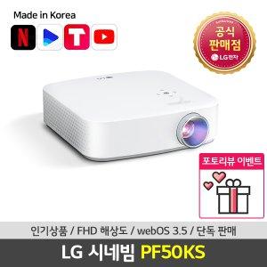 [예약판매] LG시네빔 PF50KS 넷플릭스빔 빔프로젝터