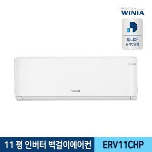 [최대 10% 카드할인] 위니아 벽걸이에어컨 ERV11CHP 기본설치무료/전국동일