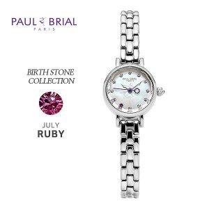 폴브리알 PB8030WS07 탄생석 7월(루비) 메탈 시계