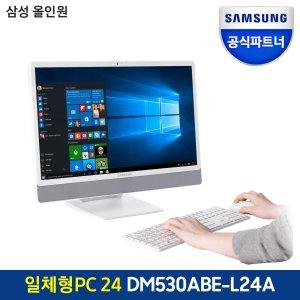 삼성일체형PC  DM530ABE-L24A 사무용PC 온라인강의