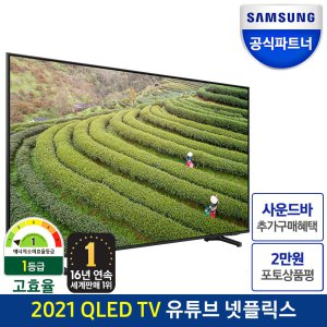 공식인증점 삼성 QLED TV 163cm(65) KQ65QA65AFXKR