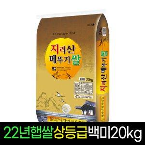 [농할쿠폰20%] [2020년햅쌀]지리산메뚜기쌀 백미20Kg/당일도정/잡곡