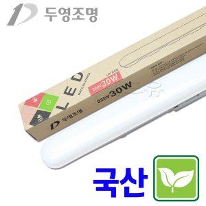 두영 LED 일자등기구 30w 일체형/순백
