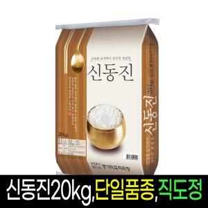 [명가미곡]신동진쌀 백미20Kg/당일도정/국내산 잡곡