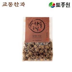 토종원 강원강릉 우리곡물한과 HACCP  참깨와흑콩 150g