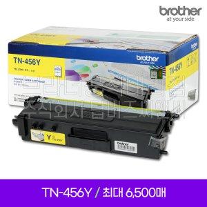 [에누리중복5%진행중] TN-456Y 노랑토너 / 브라더 정품토너