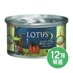 로투스 캣 캔 그레인프리 돼지고기 파테 78gX12개