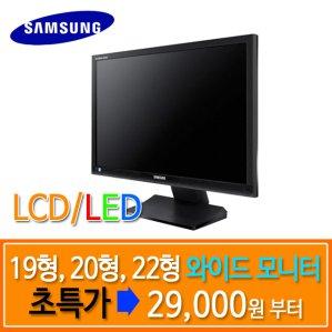 삼성 LG 19형 20형 22형 LCD/LED모니터 A급 파조아 TG