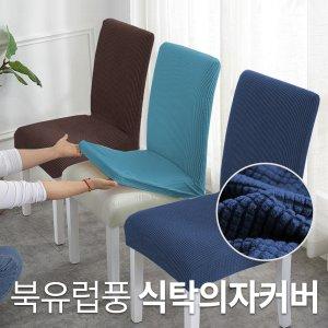 북유럽풍 식탁의자커버 의자시트 패브릭의자커버