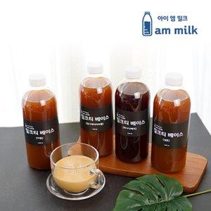 [아이엠밀크LAB] 밀크티베이스 대용량 1리터 (1000ml)