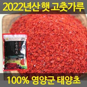 2020년 햇 경북 영양 태양초 고춧가루/고추가루 1kg