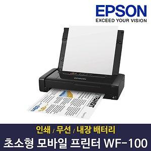 [디지털5% 추가할인쿠폰] 엡손 WF-100 무선 휴대용 프린터 잉크포함 재고보유