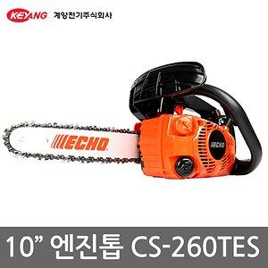[계양] 에코 10인치 정품 엔진톱 CS-260TES 체인톱