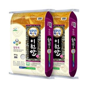 [농할쿠폰20%] [홍천철원] 21년도 임금님표이천쌀 10kg+10kg