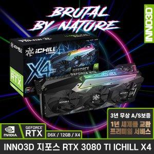 INNO3D 지포스 RTX 3080 Ti D6X 12GB ICHILL X4